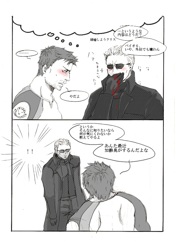 redfield chris wesker x albert The will under her tail