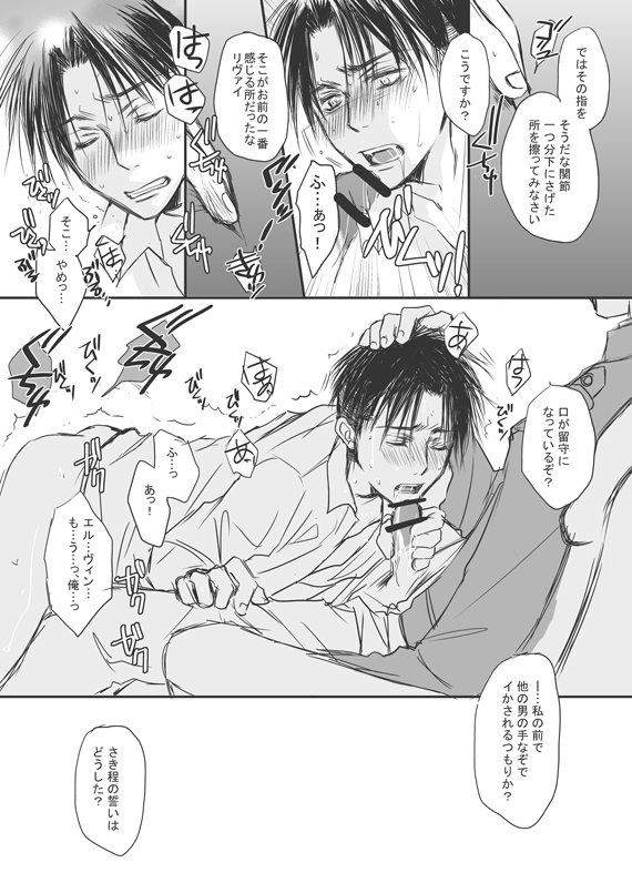 on attack levi titan x erwin Pictures of lucy from fairy tail